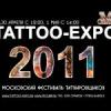 Фестиваль татуировки в Москве. TATTOOEXPO-2011
