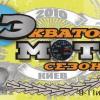 """""""Экватор мотосезона 2011″ 8, 9, 10 Июля в Киеве, приглашаются все!"""