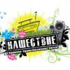 """Звезды мотофристайла приготовили шоу для участников рок-фестиваля """"Нашествие"""""""