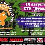 Чемпионата КСК