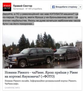 Ярош ездит на Януковича авто